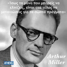 O Arthur Miller γεννήθηκε στις 16 Οκτωβρίου 1915.