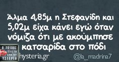 Άλμα 4,85μ η Στεφανίδη και 5,02μ είχα κάνει εγώ όταν νόμιζα ότι με ακούμπησε… Funny Greek, Greek Quotes, Just For Laughs, Sarcasm, Best Quotes, Jokes, Wisdom, Lol, Sayings