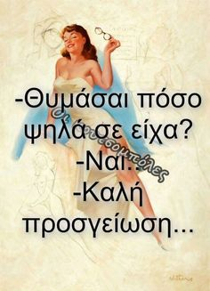 Funny Greek Quotes, Funny Quotes, Funny Statuses, Perfection Quotes, Sarcasm Humor, Funny Moments, Comebacks, Me Quotes, Wisdom