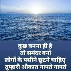 Chankya Quotes Hindi, Shyari Quotes, Life Quotes Pictures, Morals Quotes, Marathi Quotes, True Quotes, Quotations, Motivational Picture Quotes, Inspirational Quotes About Success