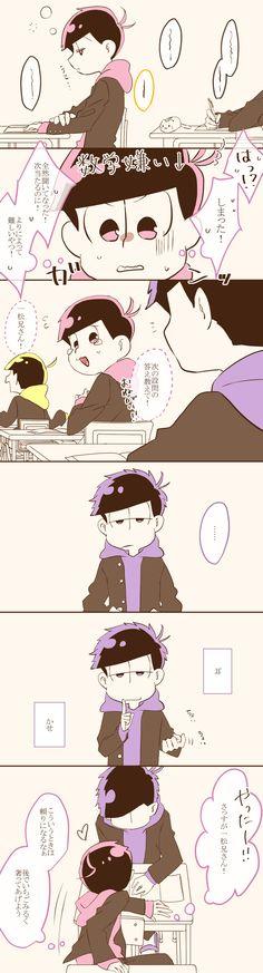 「おそ松さん 一トド(おまけにあつしくんがいる)」/「lim」の漫画 [pixiv]