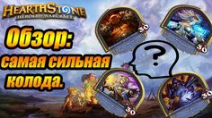 Самая сильная колода.Hearthstone:heroes of warcraft-very strong deck