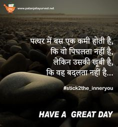 #patanjalionline #hindiquotes #morningquotes #quoteoftheday Good Mrng Quotes, Serious Quotes, Sad Quotes, Inspirational Quotes, Motivational Quotes, Marathi Quotes, Gujarati Quotes, Indian Quotes, Morning Prayer Quotes