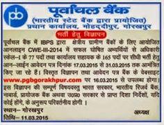 Purvanchal Bank recruitment 2015 IBPS RRB apply online Sep/Oct 2014 notification, online application www.pgbgorakhpur.com of latest govt bank jobs in Uttar Pradesh of PGB Gorakhpur officer & Office Assistant jobs.