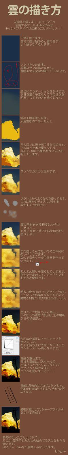 じゃん -雲の描き方