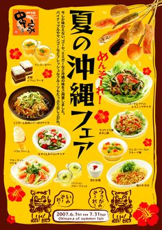 Menu Food Graphic Design, Food Menu Design, Japanese Graphic Design, Okinawa Food, Advert Design, Japanese Menu, Menu Flyer, Food Banner, Around The World Food
