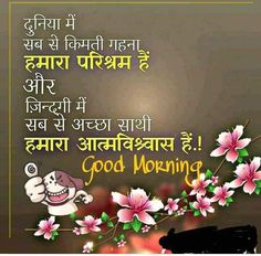 Good Morning Messages, Good Morning Images, Good Morning Quotes, Hindi Quotes Images, Hindi Quotes On Life, Ayurveda Yoga, Good Day, Positivity, Dil Se
