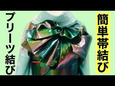 【振袖/帯結び】成人式におすすめ カラーひだ プリーツ結び 134 - YouTube Kimono Fashion, Youtube, Style, Swag, Youtubers, Outfits, Youtube Movies