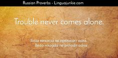 Top 30 Russian Idioms, Proverbs & Sayings. Part 3. | LinguaJunkie.com #russian #russianlanguage