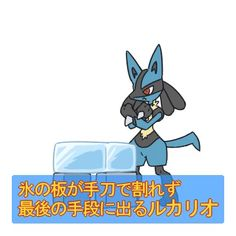 Discover & share this Animated GIF with everyone you know. Mega Lucario, Lucario Pokemon, Pokemon Gif, Pokemon Comics, Pokemon Stuff, Cool Pokemon, Best Pokemon Ever, Pokemon Champions, Ghost Type