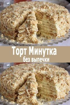 Romanian Desserts, Russian Desserts, Russian Recipes, Baking Recipes, Cake Recipes, Chocolate Desserts, No Cook Meals, No Bake Cake, Food And Drink