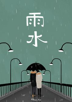 Paco_Yao , illustration , GIF , 24 solar terms , rain water . 24节气 雨水 Rain Illustration, Couple Illustration, Landscape Illustration, Graphic Illustration, Pretty Drawings, Cartoon Gifs, Aesthetic Gif, Gif Pictures, Weird Art