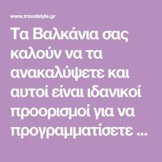 Τα Βαλκάνια σας καλούν να τα ανακαλύψετε και αυτοί είναι ιδανικοί προορισμοί για να προγραμματίσετε το επόμενό σας ταξίδι!