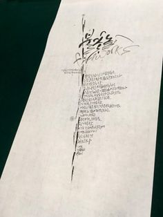 매 순간순간 구경꾼들은 긴장과 환희를 맛보았다.마치 숭고하고 진정한 예술을 통해 이룬 것과 같은 기쁨을... Calligraphy, Tattoos, Painting, Chinese Painting, Lettering, Tatuajes, Tattoo, Painting Art, Paintings