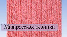 Матросская резинка очень часто используется в вязании детских вещей. В данном видеоуроке по вязанию спицами я подробно расскажу как связать этот узор. Урок д...