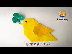 【折り紙】インコ/ことり Bird Origami (カミキィ kamiky) - YouTube