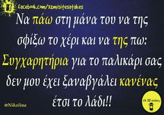 Funny Status Quotes, Funny Statuses, Funny Picture Quotes, Stupid Funny Memes, Funny Texts, Funny Stuff, Greek Memes, Funny Greek, Humor