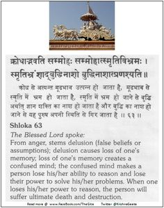 Chapter – 2 - The Gita - Shree Krishna Bhagwad Geeta Sanskrit Quotes, Sanskrit Words, Book Quotes, Words Quotes, Mahabharata Quotes, Geeta Quotes, Sanskrit Language, Lord Krishna Wallpapers, Devotional Quotes