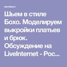 Шьем в стиле Бохо. Моделируем выкройки платьев и брюк. Обсуждение на LiveInternet - Российский Сервис Онлайн-Дневников