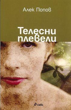 """Разказите са любимото ми четиво в топлото време, споделяла съм го и преди. Човек може да не стигне до книгата с дни, но няма опасност да забрави сюжета, героите или развитието на историята. Тази година първата ми книга за хубавото време се случи да е """"Телесни плевели"""" на Алек Попов.  За мен Алек Попов е не просто един от любимите ми български писатели, той е автор от европейски мащаб и съм сигурна, че за всеки четящ човек е удоволствие да се разходи из въображаемите му светове. ..."""