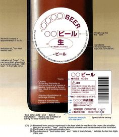 http://www.brewers.or.jp/english/images/bin.jpg