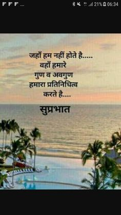 Good morning quotes in marathi whatsapp funny hindi jokes best 7 marathi good morning massage – quotes hope Good Morning Massage, Good Night Hindi Quotes, Morning Images In Hindi, Motivational Good Morning Quotes, Morning Prayer Quotes, Hindi Good Morning Quotes, Good Morning Images Download, Morning Greetings Quotes, Good Morning Photos
