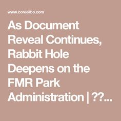 As Document Reveal Continues, Rabbit Hole Deepens on the FMR Park Administration   코리일보   Coree Daily