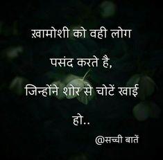 Sad Life Quotes, Rumi Love Quotes, Shyari Quotes, Better Life Quotes, Life Quotes Pictures, Hindi Quotes On Life, Life Lesson Quotes, Self Love Quotes, Wisdom Quotes