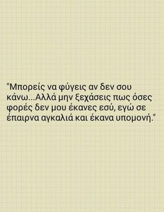 Find images and videos about quotes, greek quotes and greek on We Heart It - the app to get lost in what you love. Dark Quotes, Sad Love Quotes, Greek Quotes, Amazing Quotes, Poetry Quotes, Words Quotes, Life Quotes, Sayings, The Words