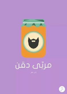Jam Arabic Phrases, Arabic Jokes, Arabic Funny, Funny Arabic Quotes, Funny Quotes, Inspirational Quotes Background, Quote Backgrounds, Family Party Games, Stranger Things Funny