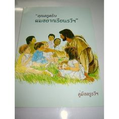 "Amazon.com: Thai language TRAINING for Sunday School Teachers / ""Teacher, I want to go to Sunday School!"" / Inro, To understand children, Teaching Methods, Equipment, The teachers character / 82 pages / 2005: Bible Society: Books 	$29.99"