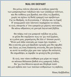 Νίκος Καββαδίας Greek Quotes, Literature, Lyrics, Good Things, Sayings, Reading, Nice, Words, Poems