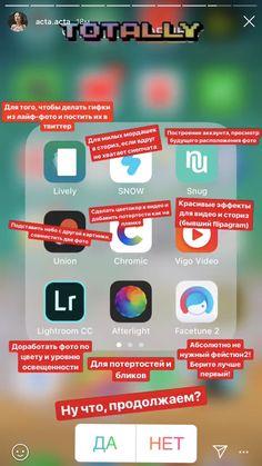 Обработка фото Apk Instagram, Instagram Feed, Photo Video App, Foto E Video, Editing Apps, Photo Editing, Ft Tumblr, Vsco Themes, Photo Processing