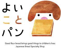 名古屋のおいしい食パン専門店 よいことパン
