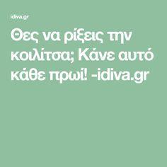Θες να ρίξεις την κοιλίτσα; Κάνε αυτό κάθε πρωί! -idiva.gr