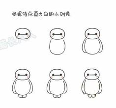 How to draw : Chibi Baymax Cute Easy Drawings, Kawaii Drawings, Doodle Drawings, Doodle Art, Easy Disney Drawings, Baymax Drawing, Chibi Drawing, Doodles, Drawing Templates
