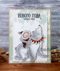 "As if by magic by Olesya Kharkova: ""Going North"" Christmas card или На Северный Полюс"