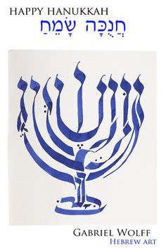 Hebrew calligraphy for Chanukkah by Gabriel Wolff. The Menorah is made out of the words for the Hanukkah song 'Banu Choshech Legaresh' (We came to drive the darkness away). For more Hebrew and Jewish art, visit Gabriel's website Jewish Hanukkah, Feliz Hanukkah, Hanukkah Cards, Hanukkah Decorations, Hanukkah Menorah, Hannukah, Happy Hanukkah, Jewish Menorah, Delicate Tattoo