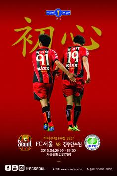 poster(online ver.) 4/29 vs 경주 한수원 (FA컵 32강전)  #fcseoul #football #soccer #sports #poster #design