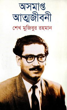 Oshomapto Attojiboni by Sheikh Mujibur Rahman Buying Books Online, Free Books Online, Free Pdf Books, Free Ebooks, Biography Books, Book Categories, Book Writer, Book Publishing, Ebook Pdf