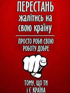 Ukraine, Motivational Quotes, Sayings, Ua, Countries, Creative, Poster, History, Pictures
