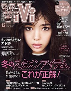 Beauty by Rayne: Vivi December 2017 Issue [Japanese Magazine Scans] Vivi Fashion, Beauty Bible, Soul Brothers, Things That Bounce, Japan, Graphic Design, Magazines, Coloring, December