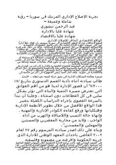 تجربة الإصلاح الإداري في سوريا   عبد الرحمن تيشوري by Abdullrahman Tayshoori via slideshare