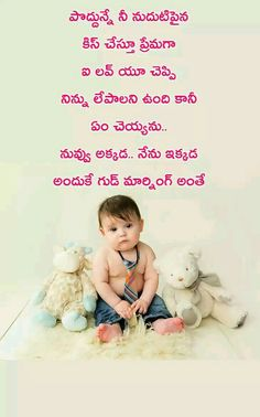 Health Tips in Telugu, Beauty Tips in Telugu, Telugu Jokes and Images. Love Quotes In Telugu, Telugu Inspirational Quotes, Inspirational Quotes For Kids, New Funny Memes, Funny Quotes, True Quotes, Good Morning Wishes, Good Morning Quotes, Love Fail Quotes