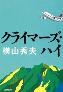 1985年、御巣鷹山で日航機が墜落。その日、北関東新聞の古参記者・悠木は同僚の元クライマー・安西に誘われ、谷川岳に屹立する衝立岩に挑むはずだった。未曾有の事故。全権デスクを命じられ、約束を違えた悠木だが、ひとり出発したはずの安西はなぜか山と無関係の歓楽街で倒れ、意識が戻らない。「下りるために登るんさ」という謎の言葉を残して。若き日、新聞記者として現場を取材した著者みずからの実体験を昇華しきった…  read more at Kobo.