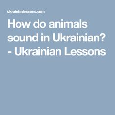 One of the first things we learn are the sounds that animals make, but hese sounds are different in every language! Here is how animals sound in Ukrainian! Ukrainian Language, Learning, Words, Animals, Animales, Animaux, Studying, Animal, Teaching