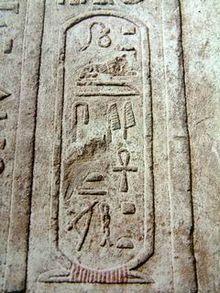 Cartouche (hiéroglyphe égyptien)