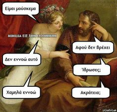 Memes Humor, Jokes, Ancient Memes, Funny Quotes, Funny Memes, Funny Greek, Greek Quotes, Have A Laugh, Beach Photography