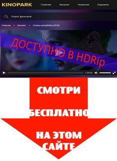 отряд самоубийц смотреть фильм онлайн Фильм доступен к просмотру на сайте http://kinopark.tumblr.com
