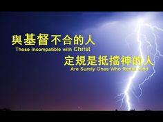 【東方閃電】全能神的發表《與基督不合的人定規是抵擋神的人》粵語